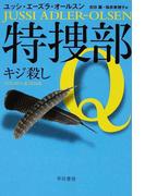 特捜部Q 2 キジ殺し (ハヤカワ・ミステリ文庫)(ハヤカワ・ミステリ文庫)
