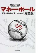 マネー・ボール 完全版 (ハヤカワ文庫 NF)(ハヤカワ文庫 NF)