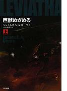 巨獣めざめる 上 (ハヤカワ文庫 SF)(ハヤカワ文庫 SF)
