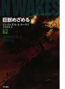 巨獣めざめる 下 (ハヤカワ文庫 SF)(ハヤカワ文庫 SF)