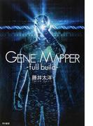 Gene Mapper full build (ハヤカワ文庫 JA)(ハヤカワ文庫 JA)