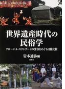 世界遺産時代の民俗学 グローバル・スタンダードの受容をめぐる日韓比較