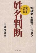 沖縄発・全国バージョン幸せをつかむ姓名判断
