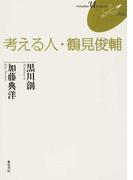 考える人・鶴見俊輔 (FUKUOKA Uブックレット)