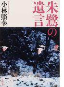 朱鷺の遺言 (文春文庫)(文春文庫)
