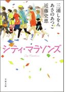 シティ・マラソンズ (文春文庫)(文春文庫)