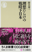 理想だらけの戦時下日本 (ちくま新書)(ちくま新書)