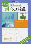 まるごと割合の指導 算数special (教育技術MOOK COMPACT 64)(教育技術MOOK)