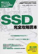 SSD完全攻略読本 自作パソコンもノートパソコンもストレージの快速化はこれ1冊でOK! パソコン自作の専門誌が作ったSSD解説書の決定版!!