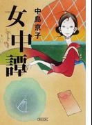 女中譚 (朝日文庫)(朝日文庫)
