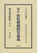 日本立法資料全集 別巻909 改正府県郡制問答講義