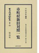 日本立法資料全集 別巻908 市町村新旧対照一覧