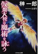 仮想天使は魔術を詠う (スマッシュ文庫)(スマッシュ文庫)
