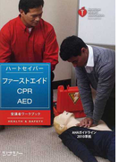 ハートセイバー・ファーストエイドCPR AED受講者ワークブック 日本語版 HEALTH&SAFETY