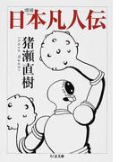 日本凡人伝 増補 (ちくま文庫)(ちくま文庫)