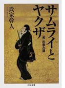 サムライとヤクザ 「男」の来た道 (ちくま文庫)(ちくま文庫)