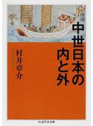 中世日本の内と外