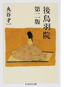 後鳥羽院 第2版 (ちくま学芸文庫)(ちくま学芸文庫)