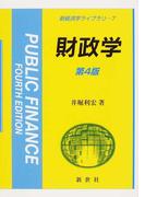 財政学 第4版