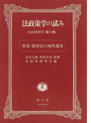 法政策学の試み 法政策研究 第14集 特集・独禁法の域外適用