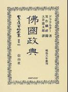 日本立法資料全集 別巻802 佛國政典
