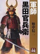軍師黒田官兵衛 (人物文庫)(人物文庫)