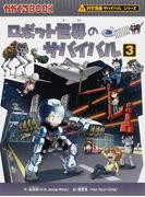 ロボット世界のサバイバル 3 生き残り作戦 (かがくるBOOK 科学漫画サバイバルシリーズ)