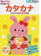 カタカナ 5 6 7歳 カタカナの読み書き完成 (毎日のドリル幼児版NEW)
