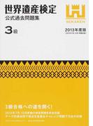 世界遺産検定公式過去問題集 2013年度版3級