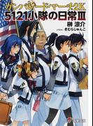 ガンパレード・マーチ2K 5121小隊の日常 3 (電撃文庫)(電撃文庫)