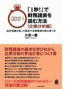「1秒!」で財務諸表を読む方法〔企業分析編〕