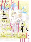 花畑と別れ話(B's-LOVEY COMICS)