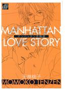 マンハッタン恋物語(drapコミックス)