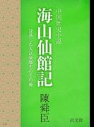 海山仙館記 ~中国歴史小説