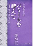 パミールを越えて ~中国歴史小説