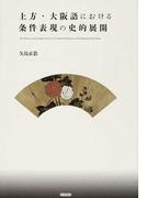 上方・大阪語における条件表現の史的展開