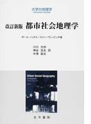 都市社会地理学 改訂新版 (大学の地理学)