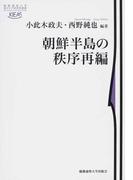 朝鮮半島の秩序再編 (慶應義塾大学東アジア研究所叢書)