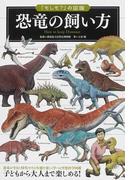 恐竜の飼い方 (「もしも?」の図鑑)