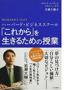 ハーバード・ビジネススクール「これから」を生きるための授業