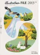 イラストレーションファイル 2013下巻 イラストレーター978人の仕事ファイル (玄光社MOOK)