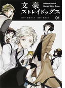 文豪ストレイドッグス 01 (角川コミックス・エース)(角川コミックス・エース)
