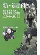 新・遠野物語 遠野まごころネット被災地支援への挑戦2011−2013 東日本大震災 (叢書東北の声)