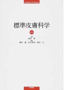 標準皮膚科学 第10版