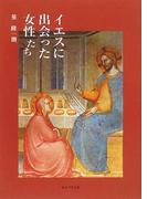 イエスに出会った女性たち