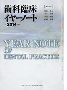 歯科臨床イヤーノート 2014〜