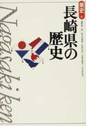 長崎県の歴史 第2版 (県史)