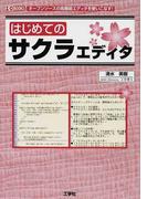 はじめてのサクラエディタ オープンソースの高機能エディタを使いこなす! (I/O BOOKS)