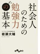 社会人のための勉強力の基本 (だいわ文庫)(だいわ文庫)