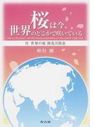 桜は今、世界のどこかで咲いている